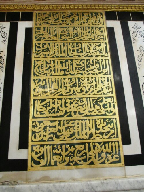Names of the Immaculate Twelve Imams as they Appear at the