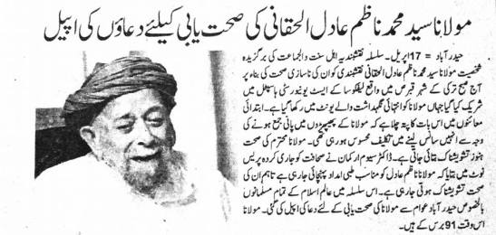 "New headline in the Rahnuma-e-Deccan Urdu daily, Hyderabad's oldest daily.  ""Prayers sought for Shaykh Nazim's health"""