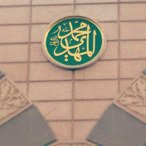 Name of Muhammad al-Mahdi at Masjid an-Nabawi