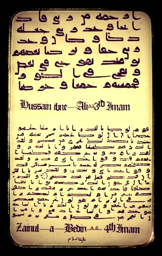 Hand written Quran of Imam Husayn ibn 'Ali and his son, Imam 'Ali Zayn al-'Abidin peace be upon them.