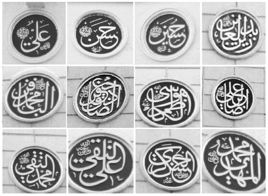 Names of Twelve Imams, Haram Sharif Masjid an-Nabawi, KSA