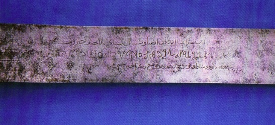 Nabataean inscription on the blade of the al-Battar sword of the Holy Prophet (S).